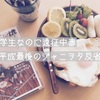 ◆平成最後のジャニヲタ反省記〜中学生なのに遠征中毒〜