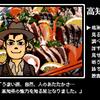 高知県は、「人生に疲れたときにエネルギーチャージができる場所だ!」と思った話。