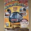 来月大阪メトロ御堂筋線のイベント開催へ!