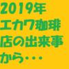 2018年、エカワ珈琲店(or我が家)の出来事