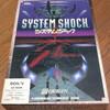 システムショック 日本語版 入手