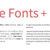 はてなブログにGoogle Fontsで日本語フォントを使ってみよう