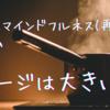 【休職341日目】料理はマインドフルネス(再)だがダメージは大きい