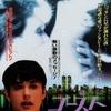 ラブロマンス映画の傑作『ゴースト ニューヨークの幻』-ジェムのお気に入り映画