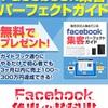 Facebookでは「集客しやすい商品」と「集客しにくい商品」というものがあるそうですが、