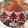 カップラーメン 辛辛魚 を食べました。(2回目)