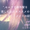 *.赤 ピンク パープル系の髪色が好きな方にオススメのコスパ◎なヘアカラートリートメントを紹介します.*【セルフカラーで派手髪しよう♪】