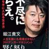 「理不尽に逆らえ。」堀江貴文/ポプラ新書