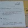 福島銀行(8562)から第151期の配当金と株主優待をもらいました