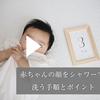 【乳児湿疹】ギャン泣き卒業!赤ちゃんの顔をシャワーで洗う手順とポイント