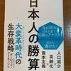 「生産性向上」のための強制力としての「最低賃金引き上げ」:読書録「日本人の勝算」