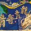 世界一周ピースボート旅行記 75日目~南米人との船内生活(船内)~