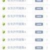 """【おすすめ】""""仮運転免許問題集""""という無料勉強・学習アプリの紹介 36作品目"""