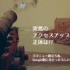 【急なアクセスアップ?!】スマニュー砲ならぬ、Google砲が当たったらしい
