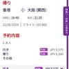 香港〜関空が安い片道4780円。香港エクスプレスセール。