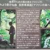 C.W.ニコルさん、日本を愛し、自然を愛し、故郷を愛した人