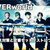 【UVERworld】2019年のフェス&ライブ定番曲セットリストを予習しよう【おすすめバンド】