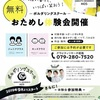 【GRキッズ ボルダリングスクール】体験会開催中! スクール