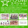 【ライブ】1/5「☆バンLIVE!スペシャル」出演グループ決定!「Star☆T定期ライブ23」前売予約受付中!