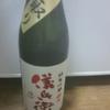 【日本酒の記録(会津編1)】儀兵衛 純米吟醸雄町生酒(中取り雫酒)【甘・濃系】
