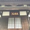 高島平の名前の由来を初めて知りました。