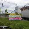 北海道矯正展2019・札幌刑務所グルメと塀の中の暮らし