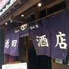 大阪D4/やばいお店を見つけてしまった!なぜ今まで気づかなかったのだろう?リピート決定★