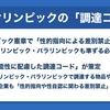 東京オリンピックに関わる企業「LGBT施策」が必要な理由
