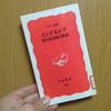 読書日記。『インドネシア 多民族国家の模索』