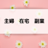 主婦 在宅 副業ブロガー まとめ!!!!