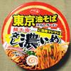 サンヨー食品 サッポロ一番 ご当地マシマシ タレ濃いめ&麺大盛 東京油そば