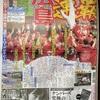 今日のカープグッズ:セ・リーグ優勝記念グッズ その8 「スポニチ 2017年広島カープ優勝セット」