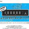 bitFlyer登録者数100万人間近!! 仮想通貨のバスに乗り遅れるな!!