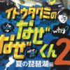 山田祐五、キムケンをゲストに迎えたシリーズ第2作目「イトウタクミのなぜなぜくん2」通販予約受付開始!
