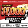 審査最短2分!?まだ間に合う!!Yahoo!カードが発行のみで10000円!nanacoチャージ200円につき1ポイントもらえるクレジットカードです♪