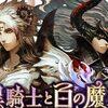 【黒騎士と白の魔王】NORMALクエスト - 入手可能素材まとめ