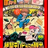SCRAP×サバンナ高橋茂雄 共同制作第2弾!『絶望テレビからの脱出』に親子で参加