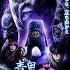 【映画】青鬼 Ver2.0 感想(ネタバレあり)~フワッティーも登場する続編・・・ではなくリメイク作品!そしてたけしは二度死ぬ。