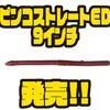 【霞デザイン】水中で直立に立つロングストレートワーム「ピンコストレートED 9インチ」発売!