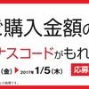 デイリーヤマザキでiTunesカード10%増量キャンペーン開催中 (2017年1月5日まで)
