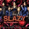 【観劇感想】Club SLAZY The final invitation 〜garnet〜12月11日昼(ネタバレあり・後編)