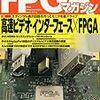 CQ出版から「FPGAマガジン」が創刊されます