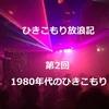 """L'Odyssée d'un Hikikomori, 2ème Tour: """"Les Hikikomori Japonais dans les Années 1980 """"- Pas le Droit de Vivre Sans Rien Faire?"""""""
