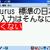 Zaurus 標準の日本語入力はそんなに悪くない!!