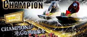 2021年【競艇チャンピオン(競艇CHAMPION)】1月は狙い目!競艇の勝ち方・稼ぎ方・買い方