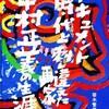 笹木繁男「中村正義の生涯」が出版された!