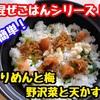 【レシピ】簡単混ぜごはん!ちりめんと梅と野沢菜と天かす!