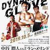 中谷潤人の歩んできた日本人ボクサーとしての王道。
