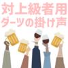 対上級者用【ダーツ掛け声集】 ナイスワンは言っちゃダメ!?