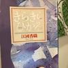 【本】江國香織『きらきらひかる』~この世界に間違った愛がありますか?ゲイの夫とアル中でメンヘラな妻。どこまでも透明な感情~